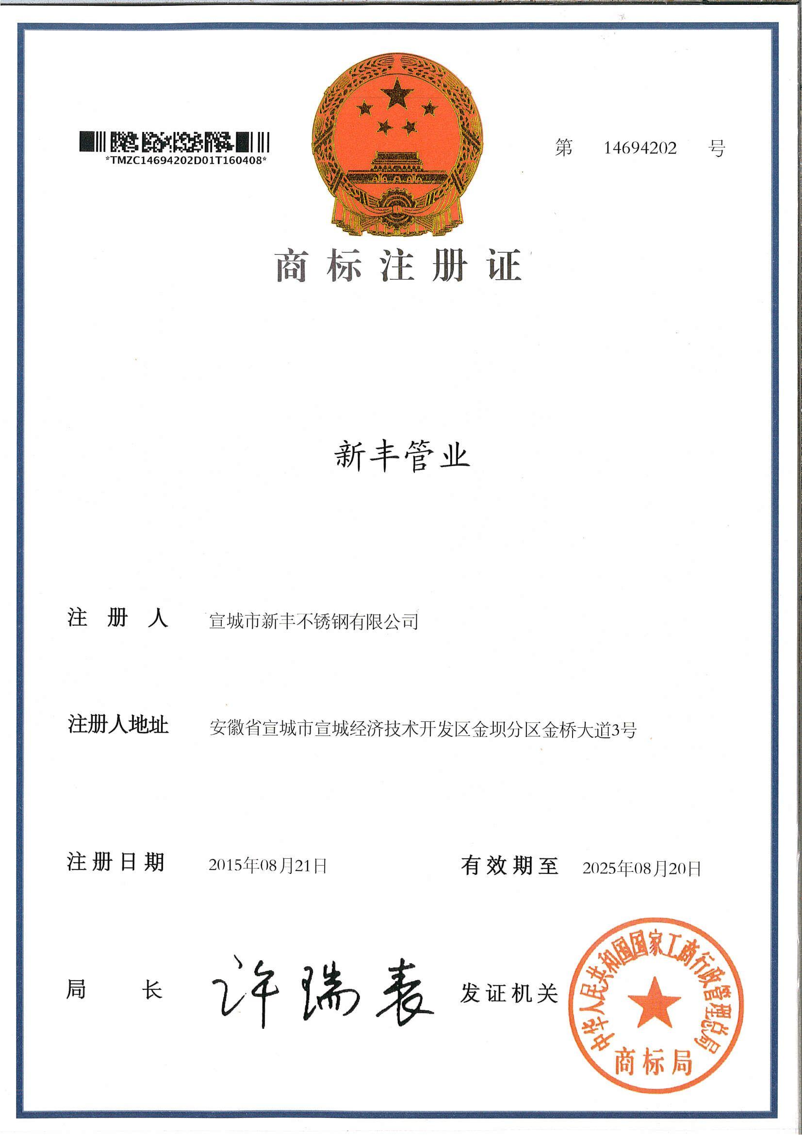 ballbet登录管业商标注册